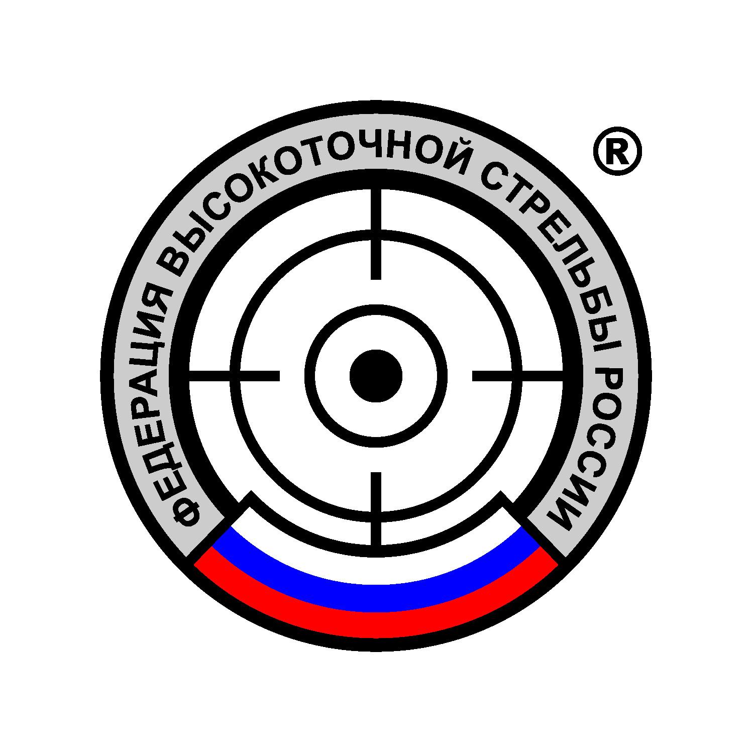 Федерацией высокоточной стрельбы России